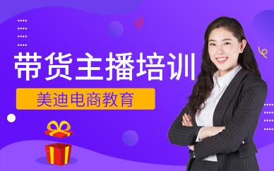 深圳带货主播培训班