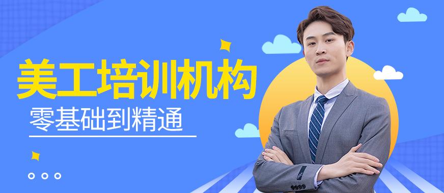 深圳淘宝美工培训机构 - 美迪教育