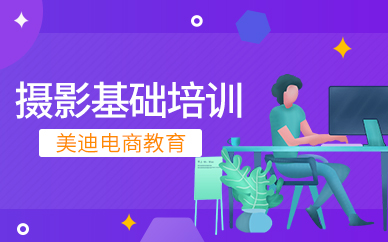 深圳摄影基础培训课程