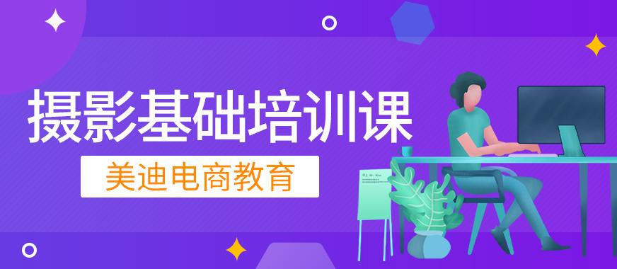 深圳摄影基础培训课程 - 美迪教育