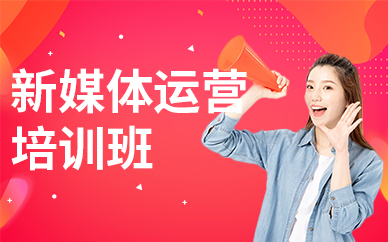中山新媒体运营培训班
