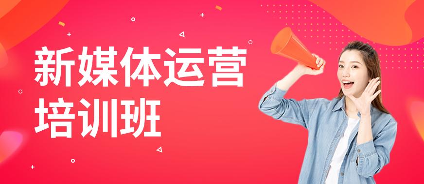 中山新媒体运营培训班 - 美迪教育