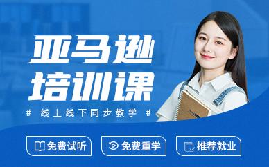 深圳亚马逊运营培训课程