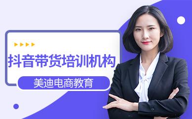 深圳抖音带货培训机构