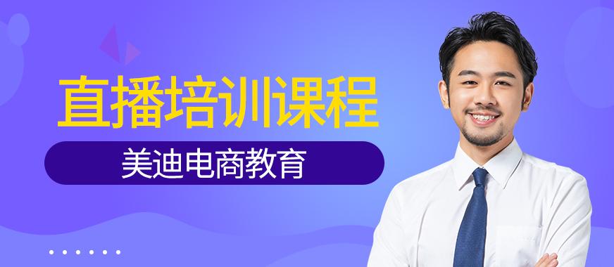东莞直播线下培训课程 - 美迪教育
