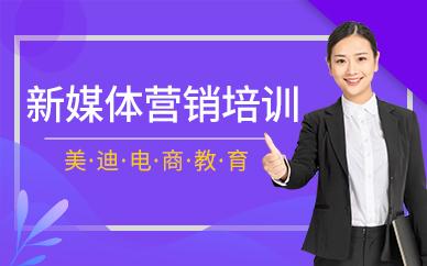 广州白云区新媒体营销培训