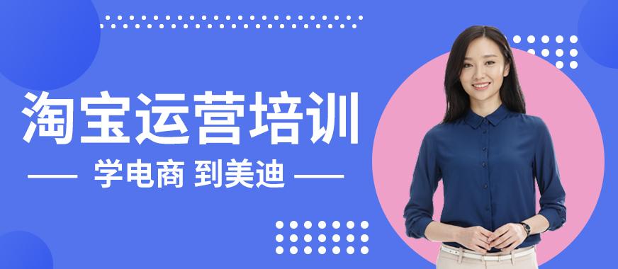 深圳淘宝运营学习课程 - 美迪教育
