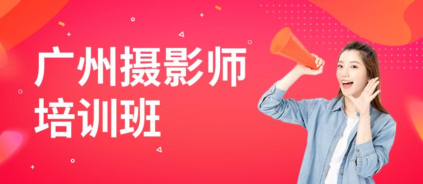 广州白云区摄影师培训班 - 美迪教育