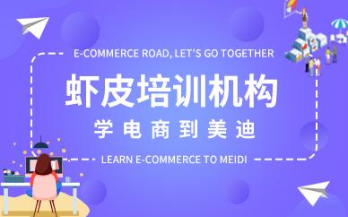 深圳虾皮运营培训机构