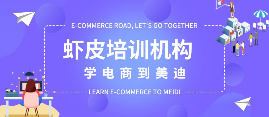 深圳虾皮运营培训机构 - 美迪教育