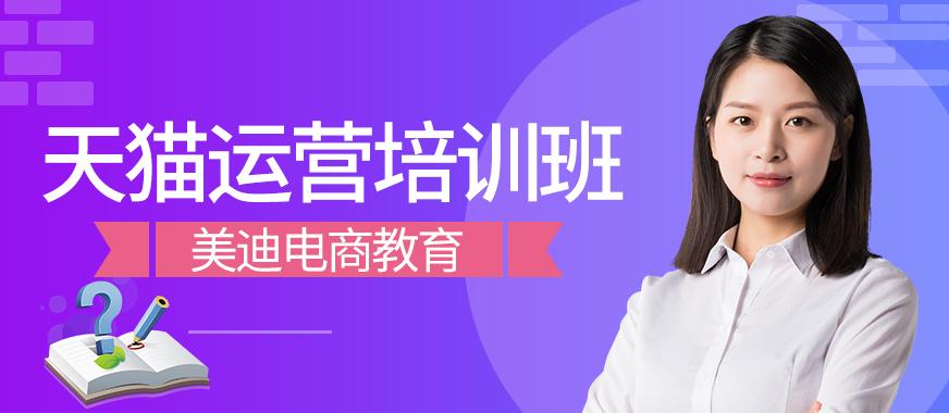 广州白云区天猫运营培训班 - 美迪教育