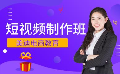 广州白云区短视频制作培训班