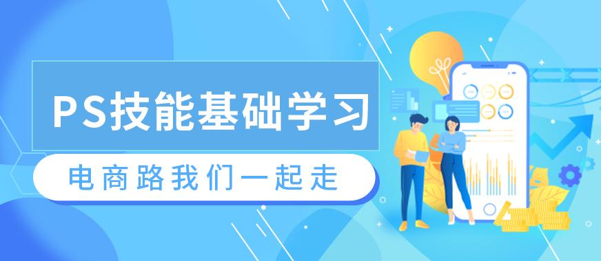 深圳PS技能基础学习班 - 美迪教育