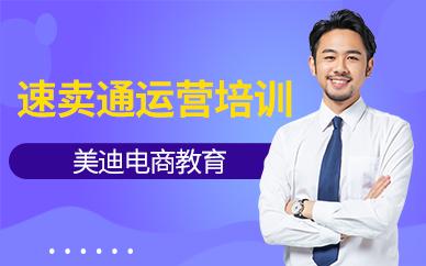 中山速卖通运营培训班