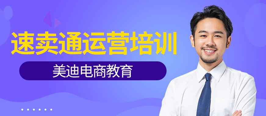 中山速卖通运营培训班 - 美迪教育