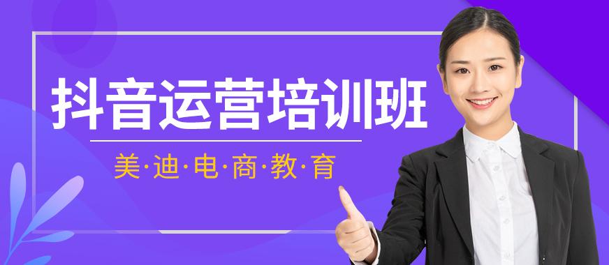 中山抖音运营培训班 - 美迪教育