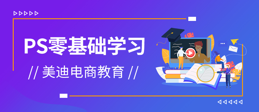 PS零基础入门学习 - 美迪教育