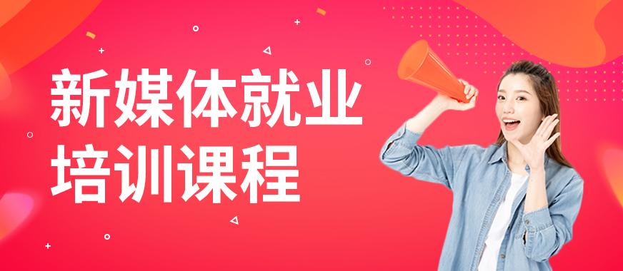 深圳新媒体就业培训课程 -