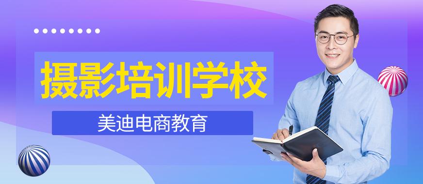 中山市摄影培训学校 - 美迪教育
