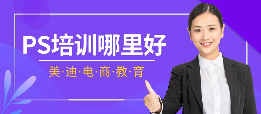 广州PS培训哪里比较好 - 美迪教育