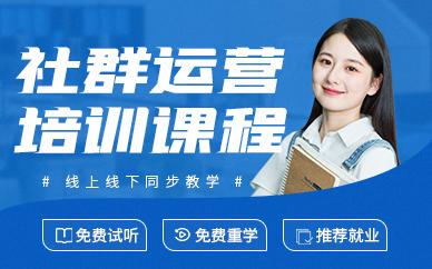 深圳微信社群运营培训课程