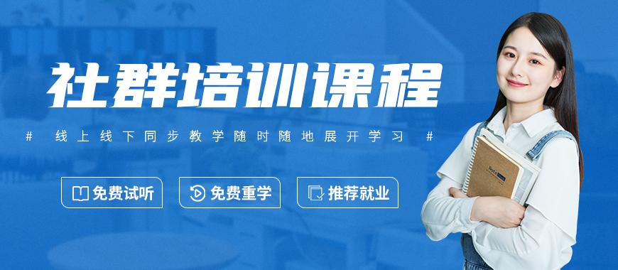 深圳微信社群运营培训课程 - 美迪教育