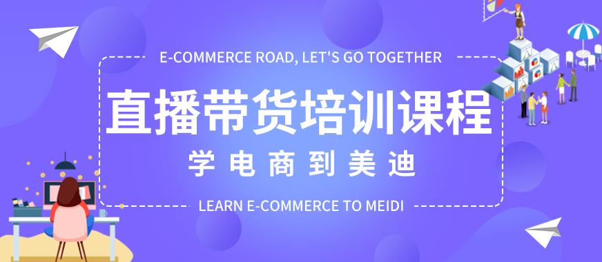 深圳电商直播带货培训课程 - 美迪教育