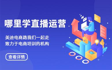 深圳哪里能学直播运营