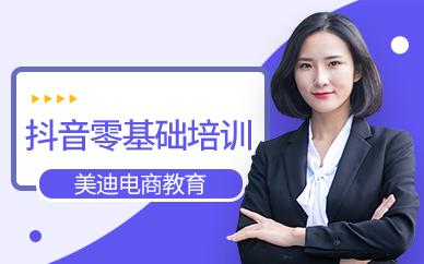 广州抖音运营零基础培训班