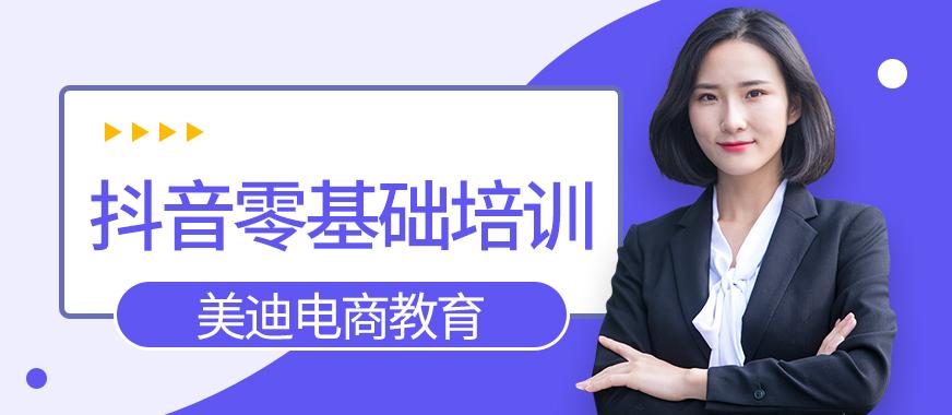 广州抖音运营零基础培训班 - 美迪教育