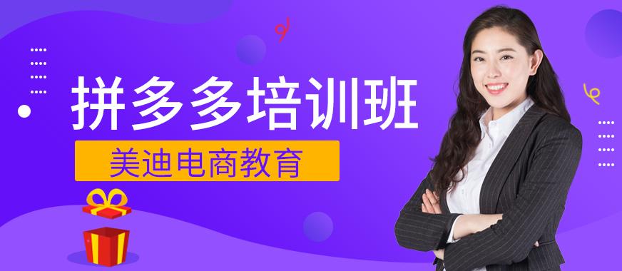 深圳拼多多无货源培训课程 - 美迪教育