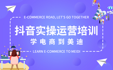 深圳抖音实操运营培训课