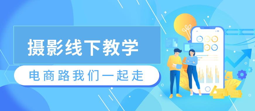 东莞电商摄影线下教学培训 - 美迪教育