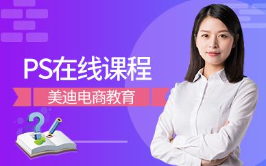 广州白云区PS在线课程