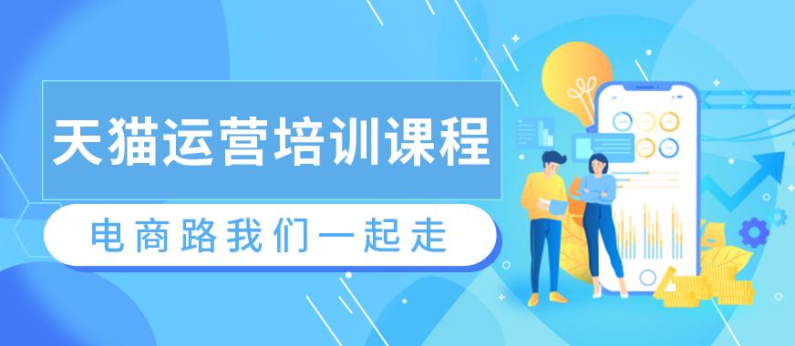 中山天猫店铺运营培训课程 - 美迪教育
