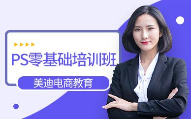 佛山顺德区PS零基础培训班