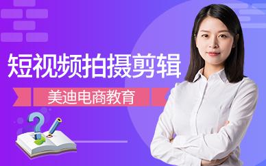 广州短视频拍摄剪辑培训班