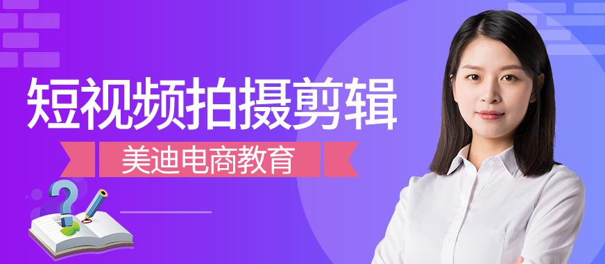 广州短视频拍摄剪辑培训班 - 美迪教育