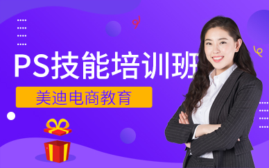 深圳龙岗区PS技能培训班