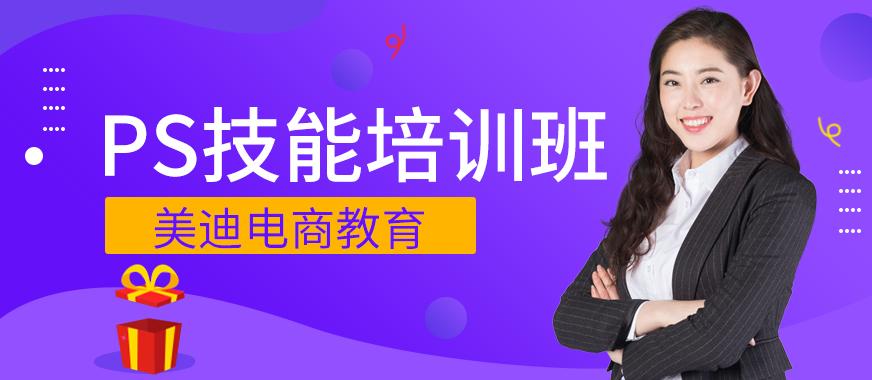 深圳龙岗区PS技能培训班 - 美迪教育