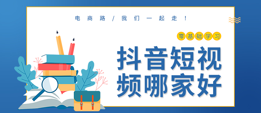 深圳抖音短视频培训哪家好 - 美迪教育