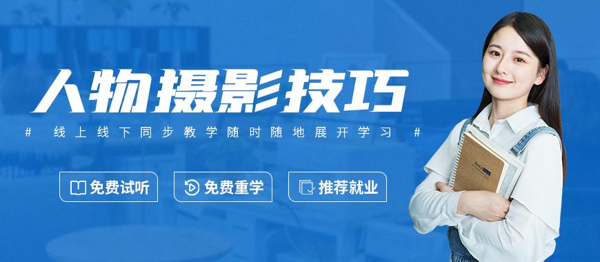 广州白云区人物摄影技巧培训班 - 美迪教育