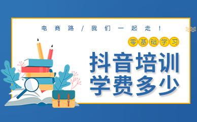深圳抖音培训班学费多少