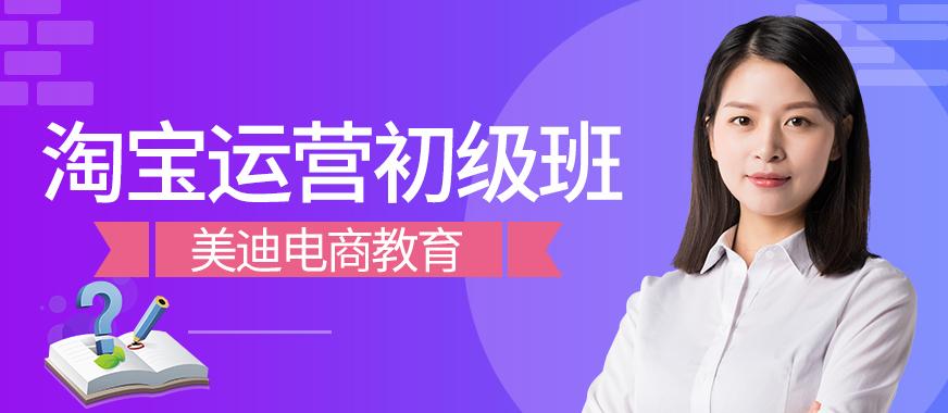 中山淘宝运营初级班 - 美迪教育