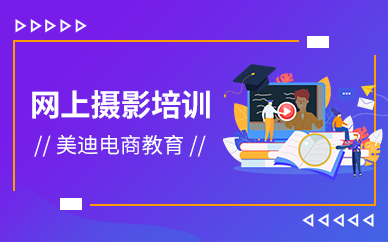 深圳龙岗区网上摄影培训课程
