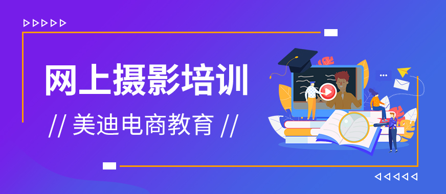 深圳龙岗区网上摄影培训课程 - 美迪教育