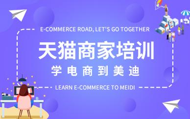 广州白云区天猫商家培训中心