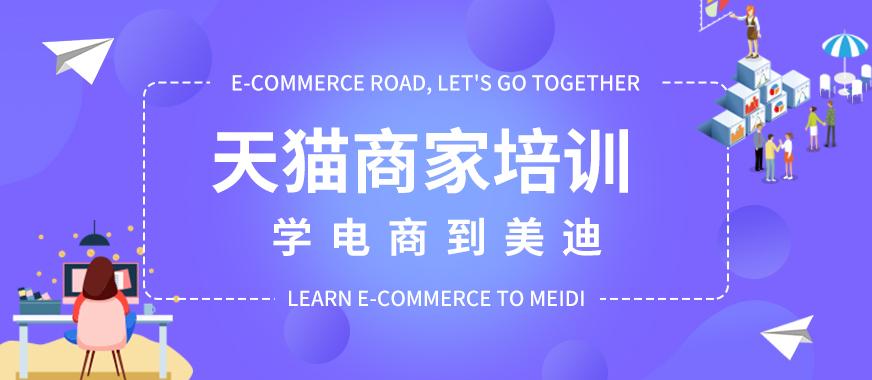 广州白云区天猫商家培训中心 - 美迪教育