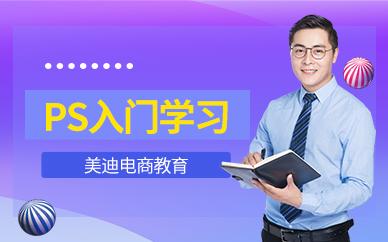 中山PS入门学习培训