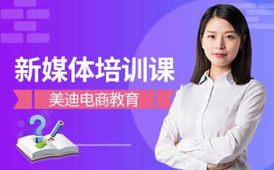 中山新媒体运营培训课